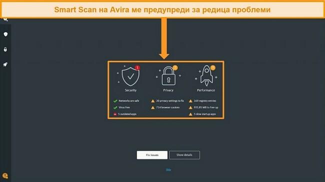 Екранна снимка на страницата с резултати от Avira Antivirus Smart Scan.