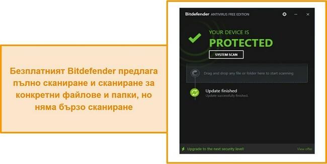 Екранна снимка на безплатно антивирусно табло за управление на Bitdefender.