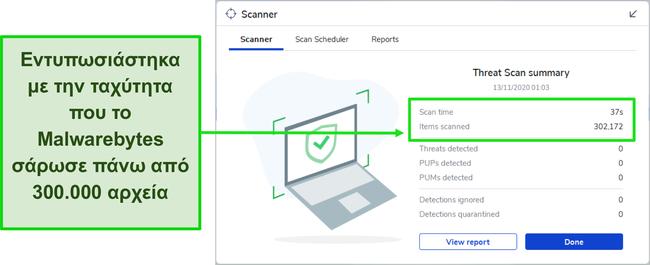 Στιγμιότυπο οθόνης των αποτελεσμάτων Malwarebytes Threat Scan.
