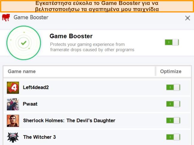 Στιγμιότυπο οθόνης των επιλογών διαμόρφωσης Game Booster του BullGuard.