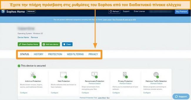 Στιγμιότυπο οθόνης του Dashboard που βασίζεται στον Ιστό της Sophos
