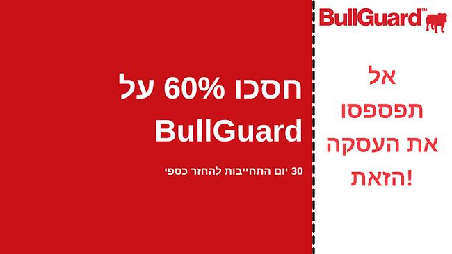 קופון אנטי-וירוס של BullGuard עם הנחה של 60% והתחייבות להחזר הכסף למשך 30 יום