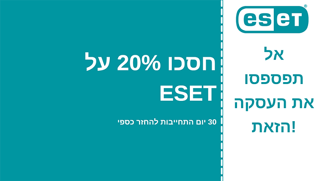 קופון אנטי-וירוס ESET עם הנחה של 20% והתחייבות להחזר הכסף למשך 30 יום
