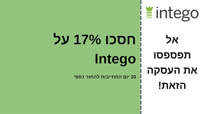 קופון אנטי-וירוס של אינטגו עם הנחה של 17% והתחייבות להחזר הכסף למשך 30 יום
