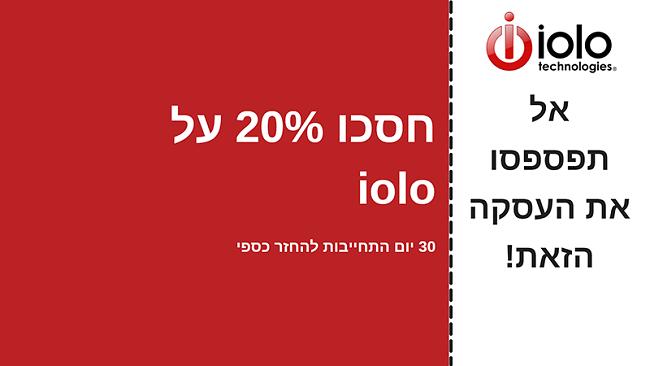 קופון אנטי-וירוס של iolo עם עד 20% הנחה על כל התוכניות והתחייבות להחזר הכסף למשך 30 יום