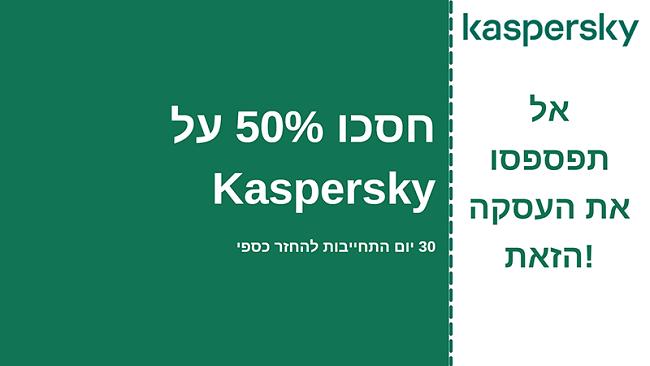 קופון אנטי-וירוס של קספרסקי עם הנחה של 50% והתחייבות להחזר הכסף למשך 30 יום