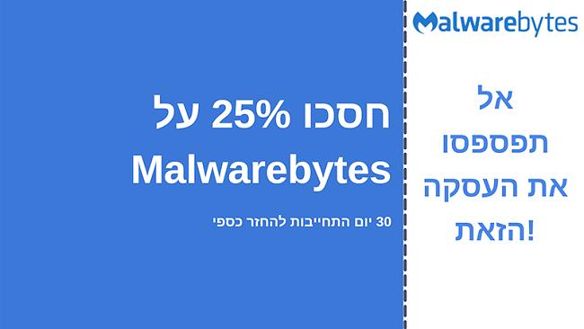 קופון אנטי-וירוס של Malwarebytes עם הנחה של 25% והתחייבות להחזר הכסף למשך 30 יום
