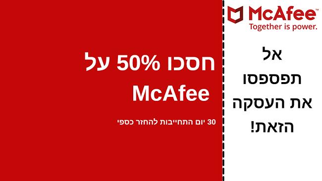 קופון אנטי-וירוס של McAfee עד 50% הנחה עם אחריות להחזר הכסף למשך 30 יום