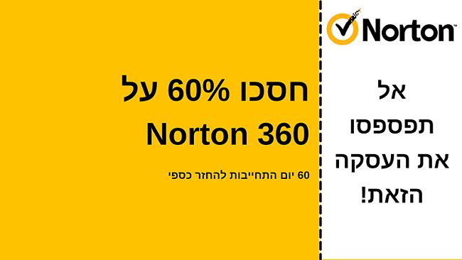 קופון אנטי-וירוס Norton 360 בהנחה של 60% עם אחריות להחזר הכסף למשך 60 יום