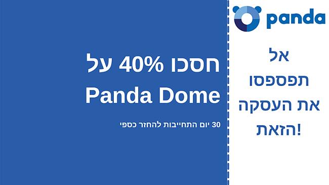 קופון אנטי-וירוס של פנדה עם הנחה של 40% והתחייבות להחזר הכסף למשך 30 יום