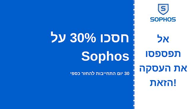 קופון אנטי-וירוס של Sophos עם הנחה של 30% והתחייבות להחזר הכסף למשך 30 יום