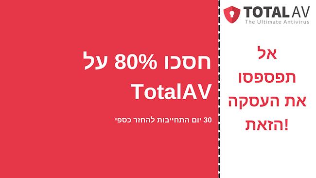 קופון אנטי-וירוס TotalAV עם הנחה של עד 80% והתחייבות להחזר הכסף למשך 30 יום