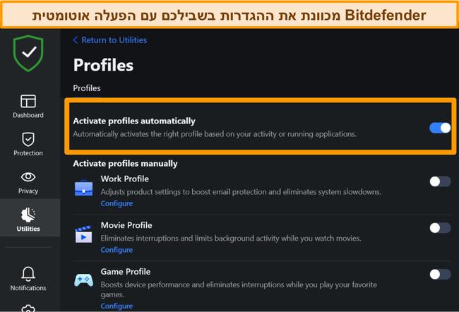 תמונת מסך של הגדרת הפרופילים של Bitdefender עם הפעלה אוטומטית מודגשת.