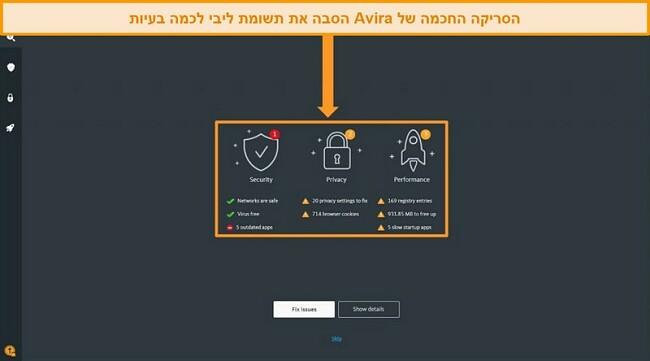 תמונת מסך של עמוד תוצאות Avira Antivirus Smart Scan.