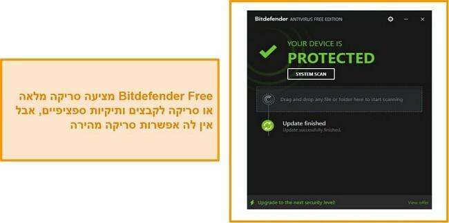 צילום מסך של לוח המחוונים האנטי-וירוס בחינם של Bitdefender.