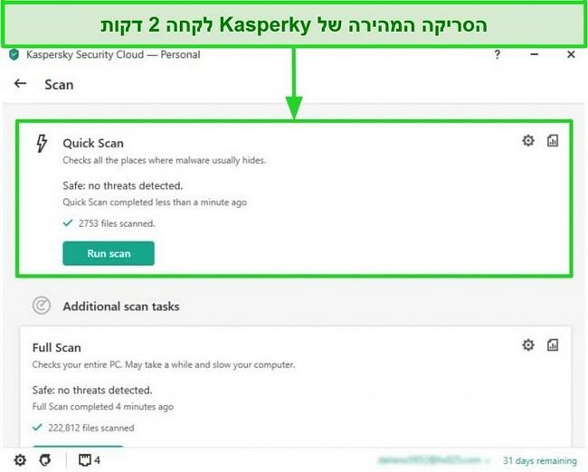 תמונת מסך של מסך תוצאת הסריקה המהירה של אפליקציית Kaspersky Antivirus.