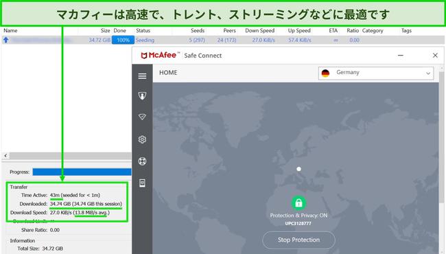 35GBのトレントファイルをダウンロードしているときにドイツのサーバーに接続されたMcAfeeVPNのスクリーンショット。