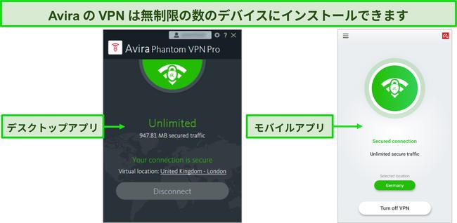 Avira PhantomVPNデスクトップおよびモバイルアプリのスクリーンショット。