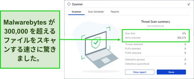 Malwarebytes ThreatScanの結果のスクリーンショット。