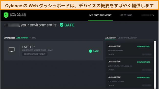 接続されたデバイスの現在の安全レベルと検出された脅威を表示するCylanceのWebベースのダッシュボードのスクリーンショット。