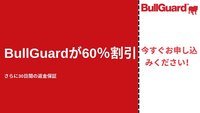 BullGuardアンチウイルスクーポン、60%オフ、30日間の返金保証付き
