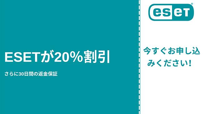 20%割引と30日間の返金保証付きのESETアンチウイルスクーポン