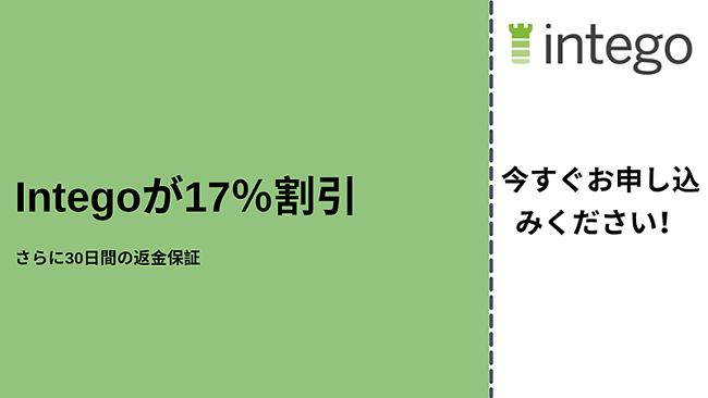 17%オフと30日間の返金保証付きのIntegoアンチウイルスクーポン