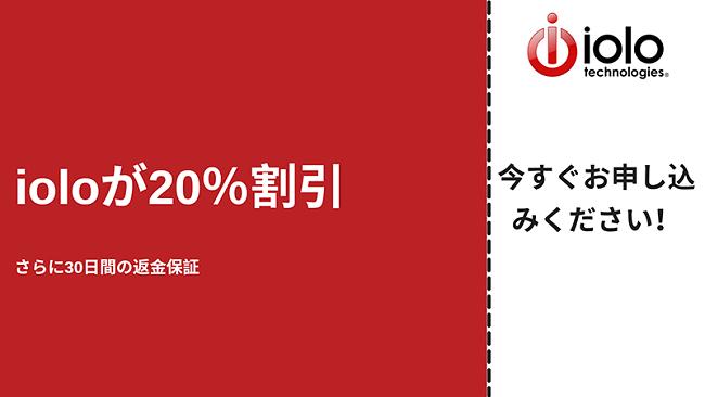 すべてのプランが最大20%オフ、30日間の返金保証付きのioloアンチウイルスクーポン