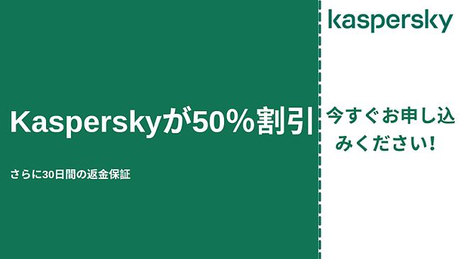 50%割引と30日間の返金保証付きのカスペルスキーアンチウイルスクーポン