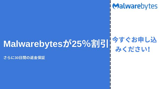 25%割引と30日間の返金保証付きのMalwarebytesアンチウイルスクーポン