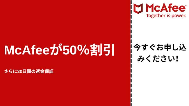 30日間の返金保証付きで最大50%オフのマカフィーアンチウイルスクーポン