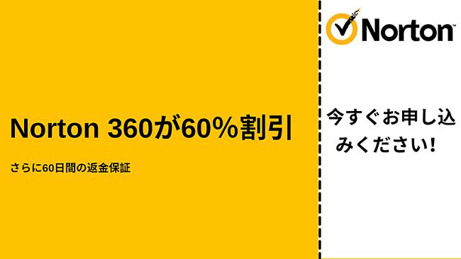 Norton 360アンチウイルスクーポンが60%オフ、60日間の返金保証付き