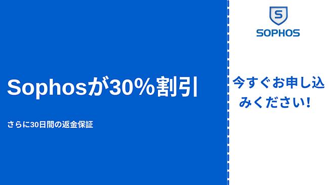 30%割引と30日間の返金保証付きのソフォスアンチウイルスクーポン
