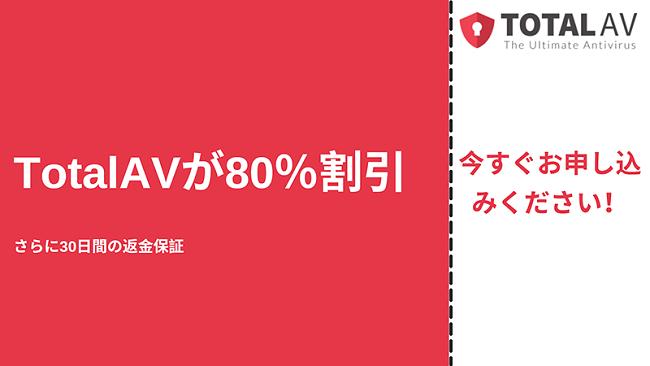 TotalAVアンチウイルスクーポン、最大80%オフ、30日間の返金保証付き