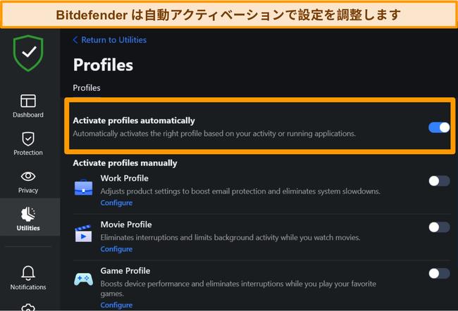 自動アクティベーションが強調表示されたBitdefenderのプロファイル設定のスクリーンショット。