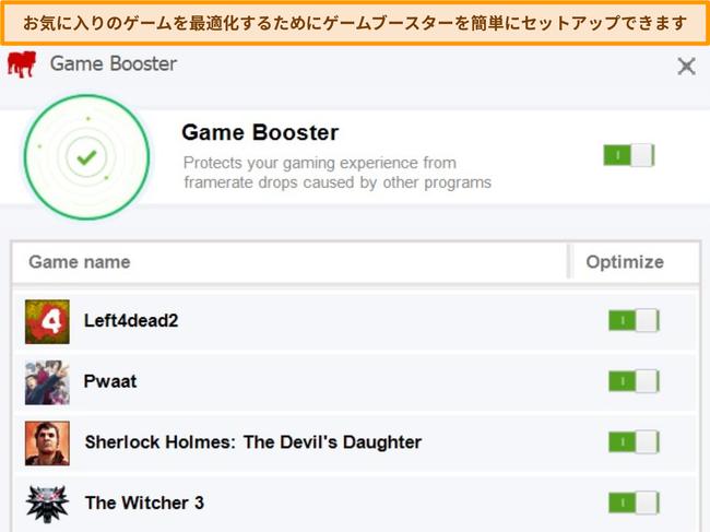 BullGuardのゲームブースター構成オプションのスクリーンショット。
