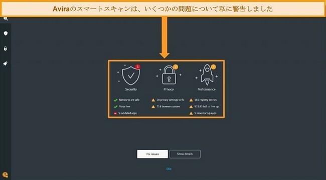Avira Antivirus SmartScan結果ページのスクリーンショット。