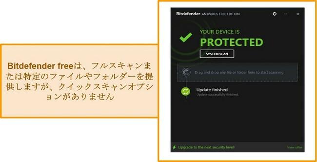 Bitdefender無料アンチウイルスダッシュボードのスクリーンショット。
