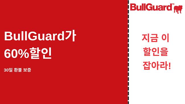 60 % 할인 및 30 일 환불 보장이 포함 된 BullGuard 바이러스 백신 쿠폰