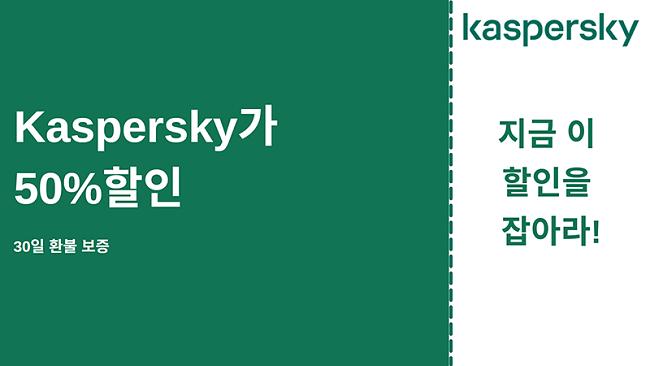 50 % 할인 및 30 일 환불 보장이 포함 된 Kaspersky 바이러스 백신 쿠폰