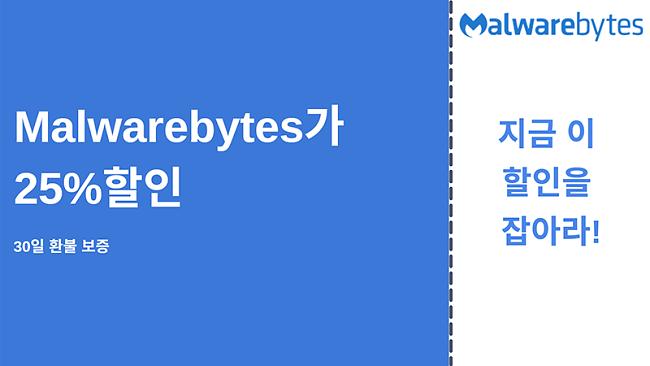 25 % 할인 및 30 일 환불 보장이 포함 된 Malwarebytes 바이러스 백신 쿠폰