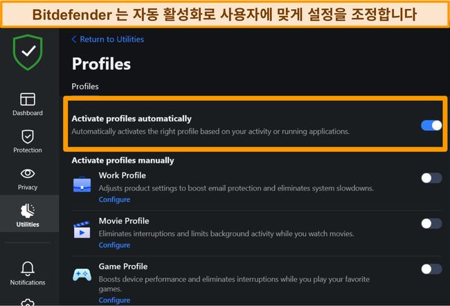 자동 활성화가 강조 표시된 Bitdefender의 프로필 설정 스크린 샷.