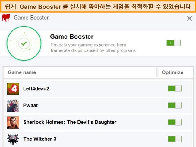 BullGuard의 Game Booster 구성 옵션 스크린 샷.