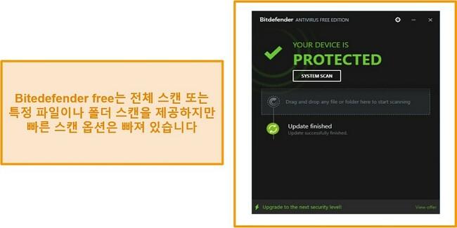 Bitdefender 무료 바이러스 백신 대시 보드의 스크린 샷.