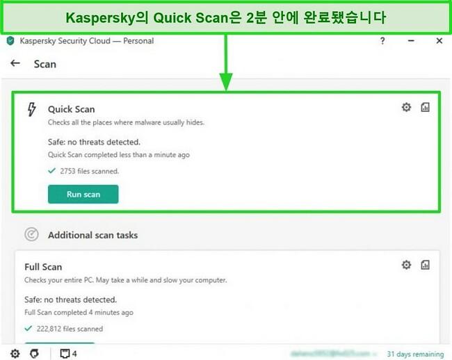 Kaspersky Antivirus 데스크톱 앱의 빠른 검사 결과 화면 스크린 샷.