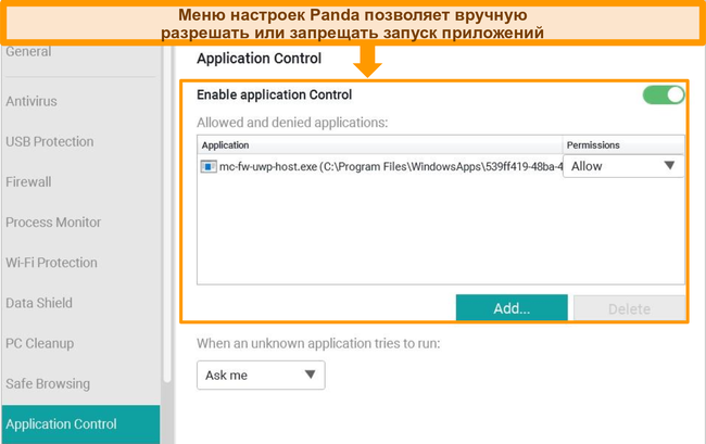 Снимок экрана меню конфигурации Panda Application Control.