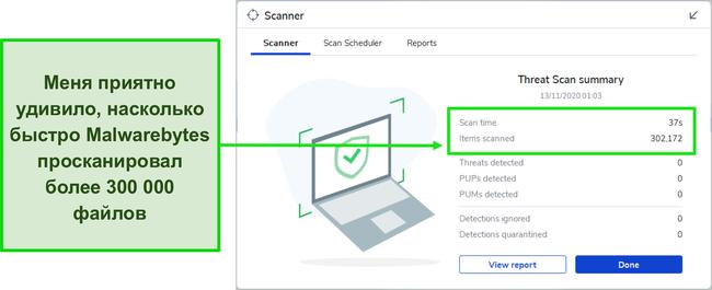 Снимок экрана с результатами сканирования угроз Malwarebytes.
