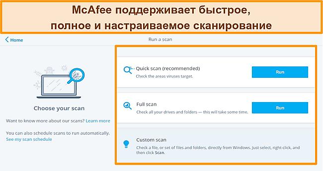 Снимок экрана антивирусного приложения McAfee с параметрами быстрого, полного и настраиваемого сканирования.