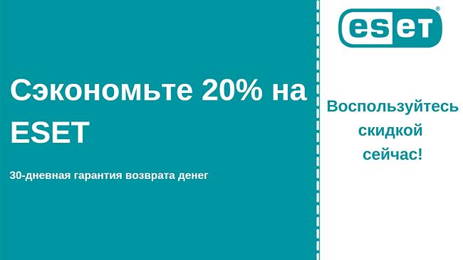 Купон на антивирус ESET со скидкой 20% и 30-дневной гарантией возврата денег