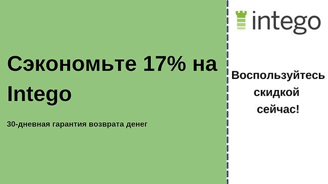 Купон на антивирус Intego со скидкой 17% и 30-дневной гарантией возврата денег
